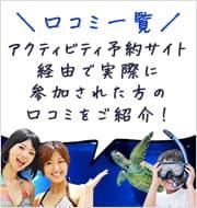 慶良間シュノーケリングツアー口コミ|沖楽