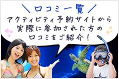 青の洞窟沖縄ツアー口コミ|沖楽